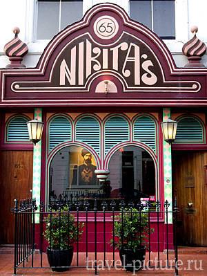 ресторан Nikita's в Лондоне