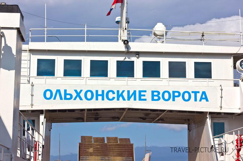 как добраться до острова ольхон