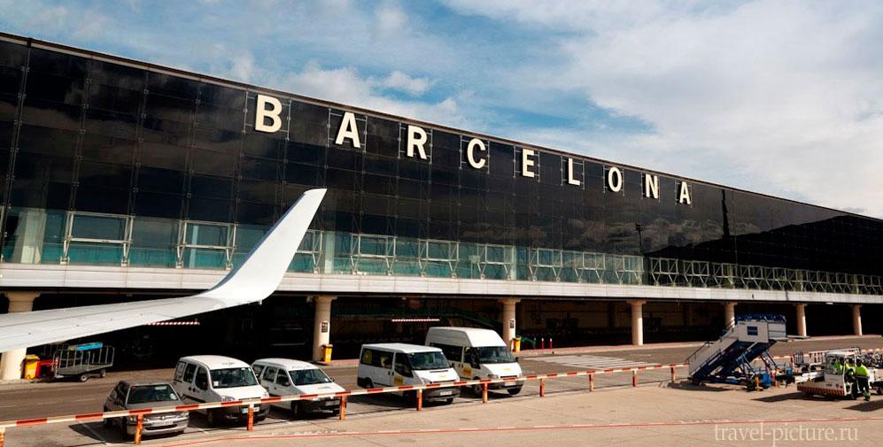 как добраться до центра Барселоны