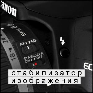 стабилизатор изображения