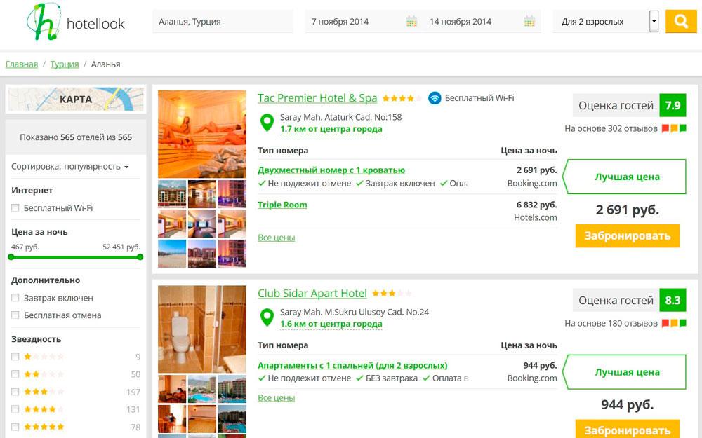 как самостоятельно забронировать отель онлайн