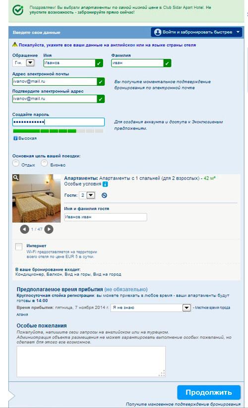 бронирование отеля через интернет