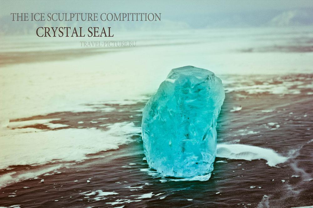 конкурс хрустальная нерпа на озере Байкал