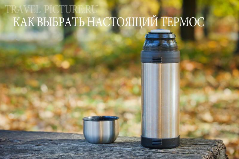 Как выбрать термос для чая, какой термос лучше купить!