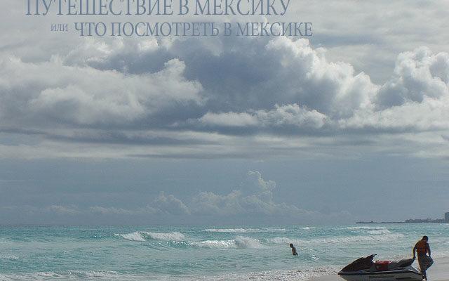 что посмотреть в Мексике, путешествие в мексику