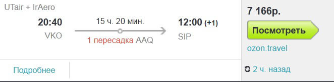 где купить дешевый авиабилет в Крым