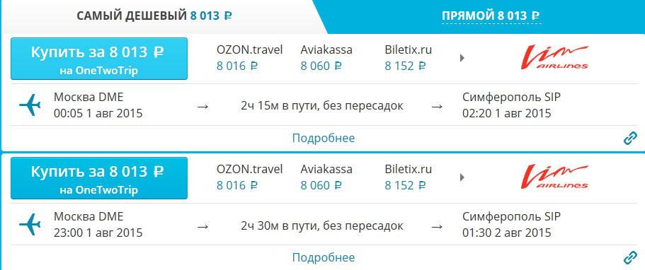 Дешевые авиабилеты онлайн, купить авиабилеты