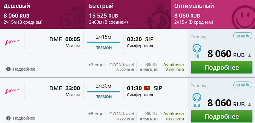 недорогой билет на самолет