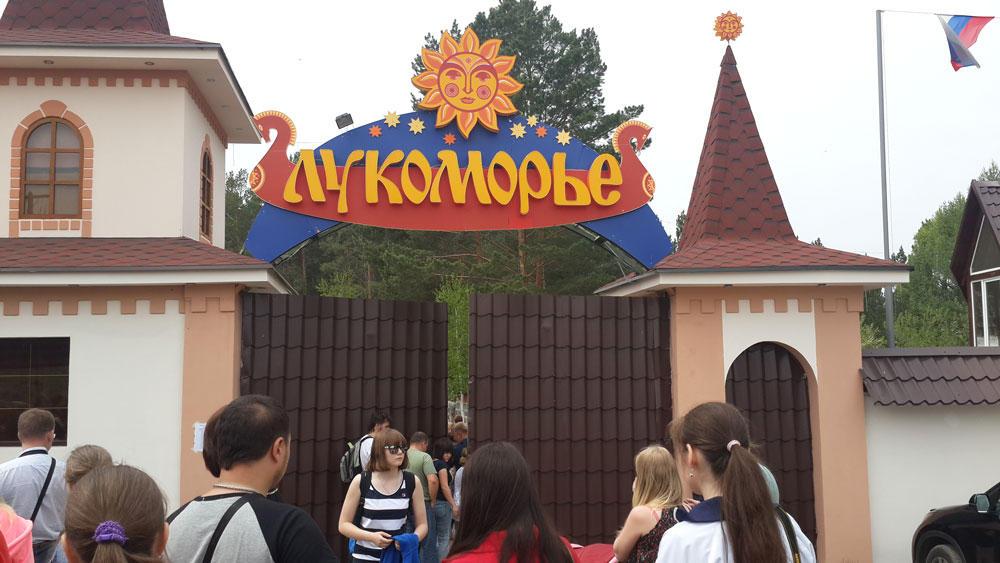 Вход в детский лагерь
