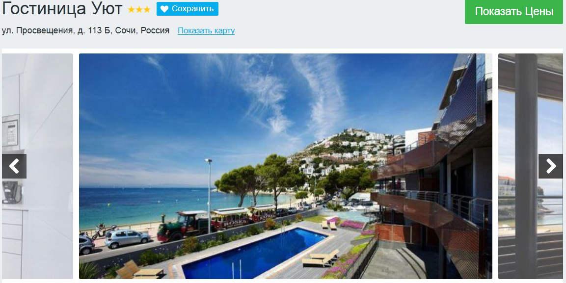 недорогие гостиницы сочи у моря