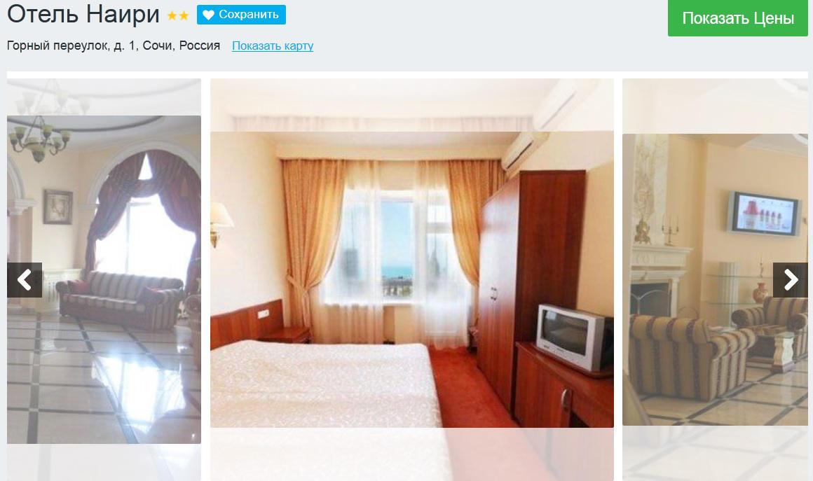 Где остановиться в Сочи, недорогие отели у моря