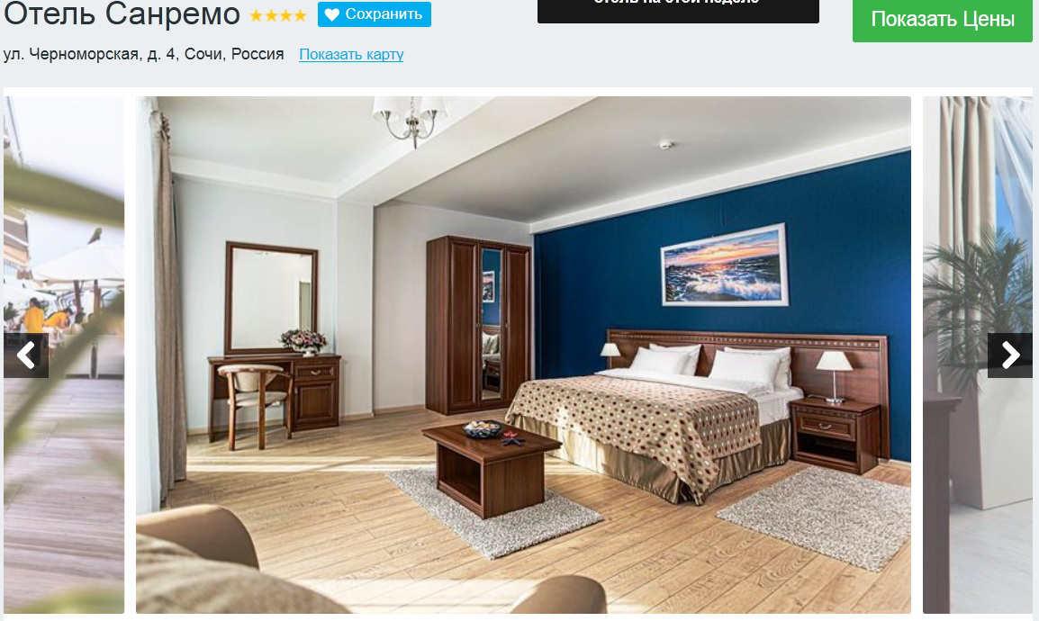 Как забронировать отель в Сочи