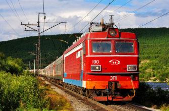 билеты на сочи на поезд