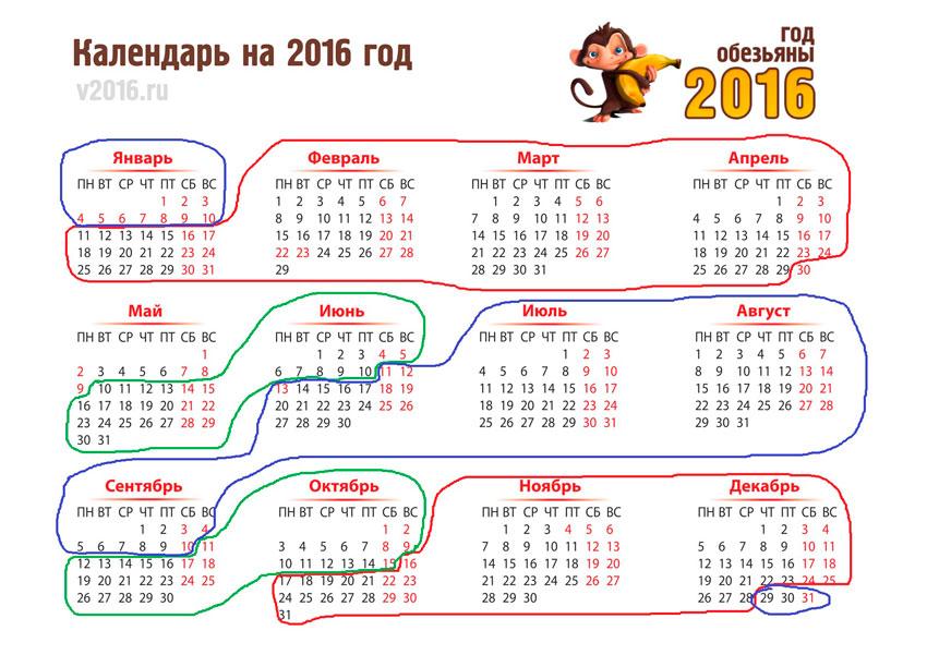 calendaqqr2016