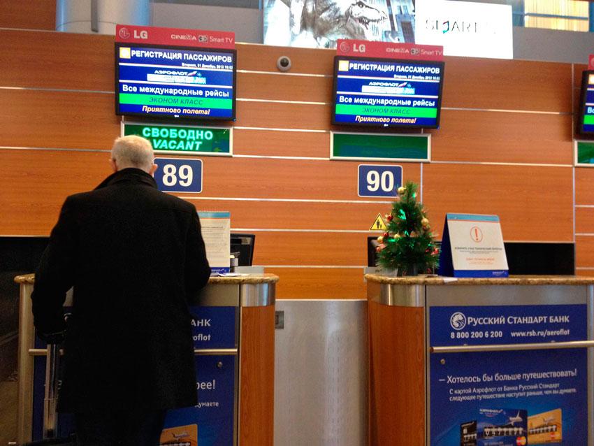 пройти регистрацию на самолет