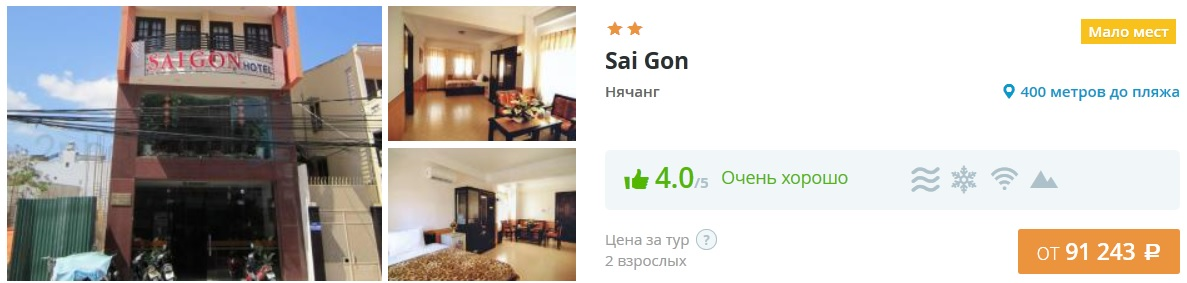 цены на туры из москвы в нячанг 2016