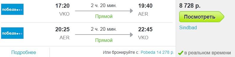 Самолет Москва Адлер цена билета