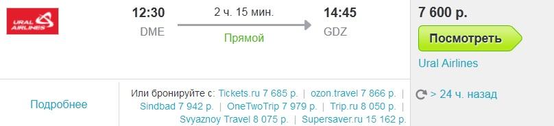 стоимость перелета в Крым