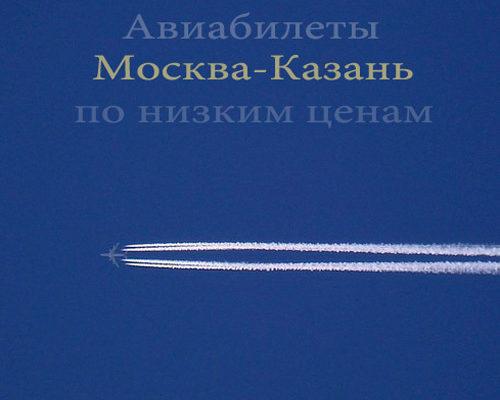 Авиабилеты Москва-Казань дешево туда-обратно