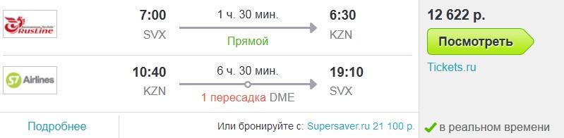 Билеты на самолет Екатеринбург-Казань