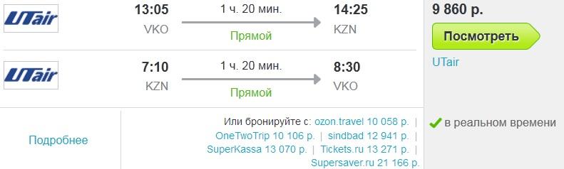 недорогие билеты на самолет в Казань