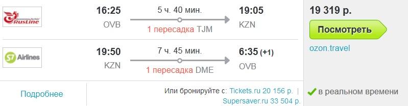 Авиабилеты Новосибирск-Казань низкие цены