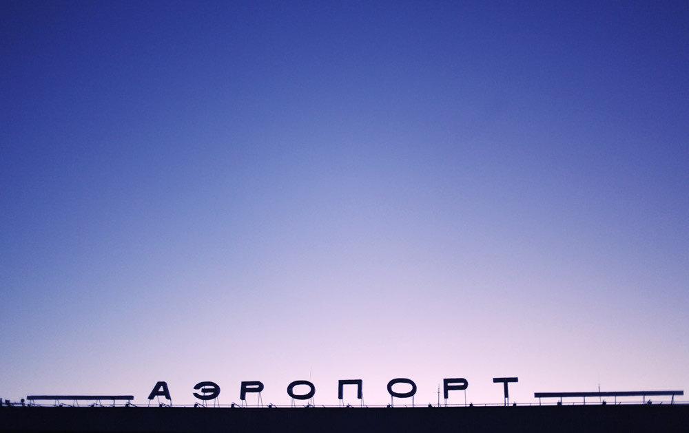 самолетом в Сочи