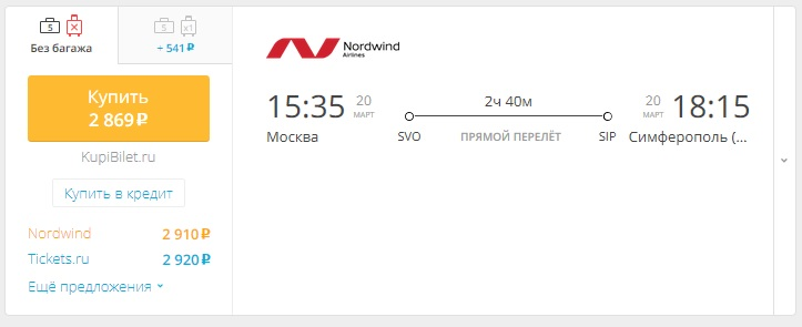 цены на билеты в Ялту на самолет
