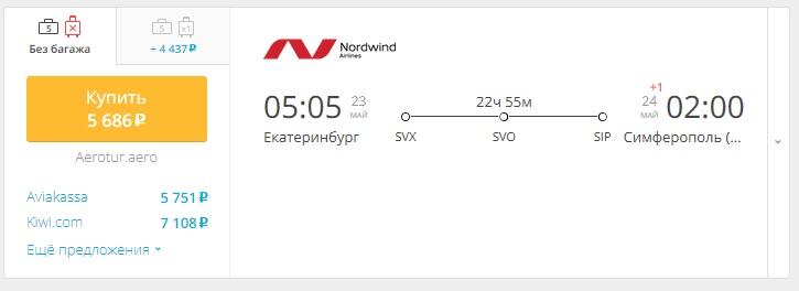перелет Екатеринбург-Симферополь