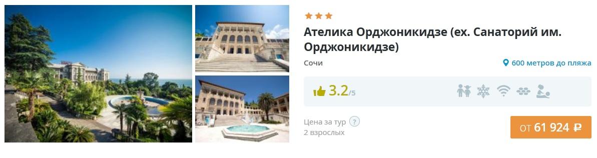 Купить путевку в санаторий в Сочи недорого с лечением, цены.