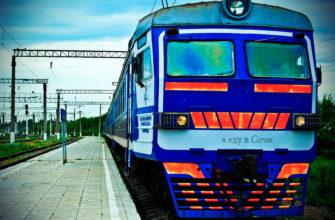 Поезда из Сочи