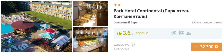 Цены на путевки в Болгарию летом