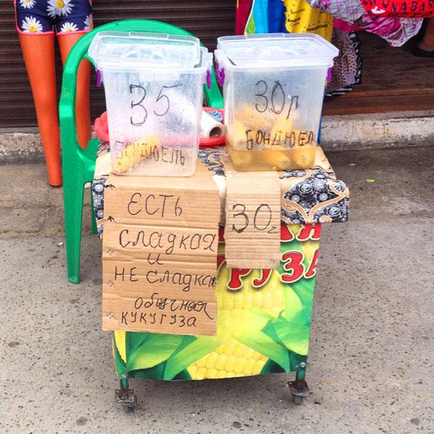 питание и еда стоимость Анапа