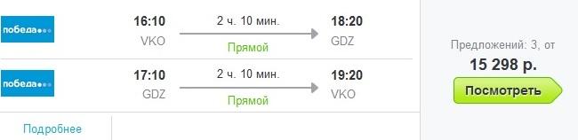 Купить билет на самолет в Геленджик недорого