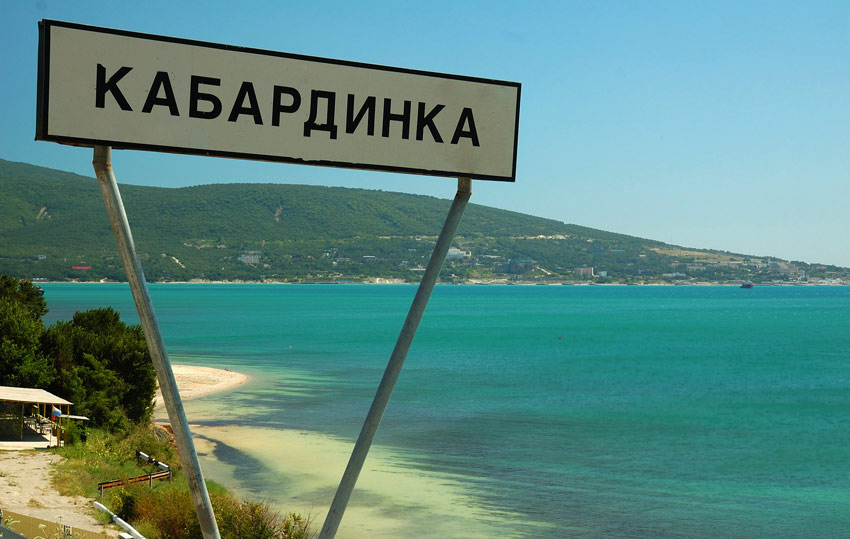 Цены на отдых в Кабардинке