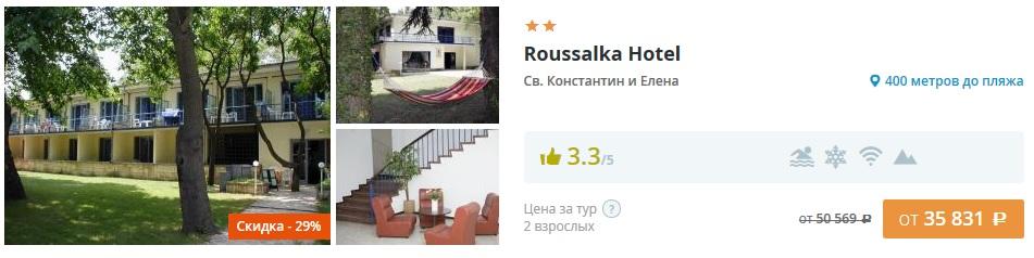бронирование путевок в Болгарию из России