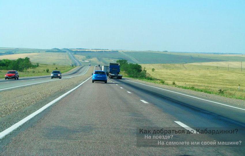 Как добраться до Кабардинки