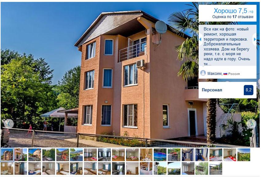 Снять жилье в Вардане недорого