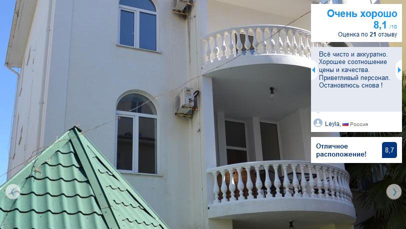 Адлер, жилье в частном секторе