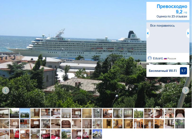 Подобрать жилье в Ялте на море