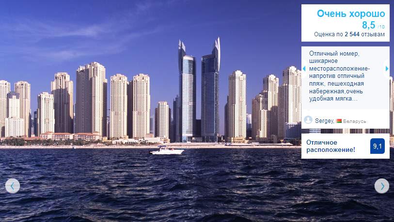 Туры в Дубай все включено из Москвы