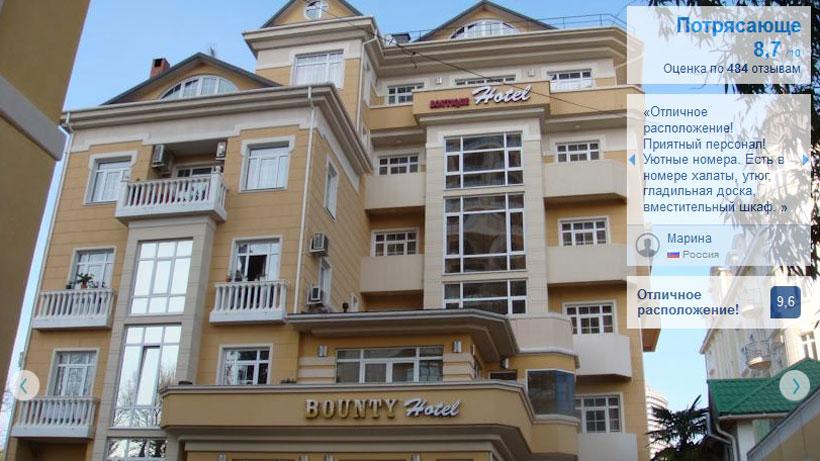 баунти отель найти