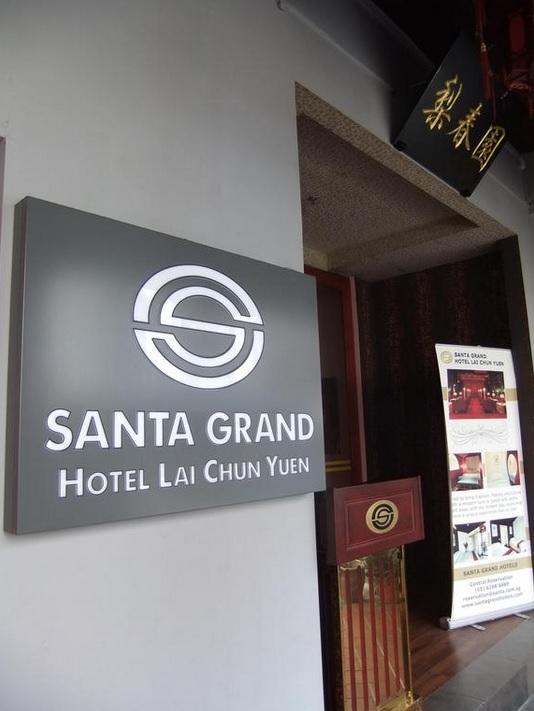 santa grand hotel 3 звезды Сингапур