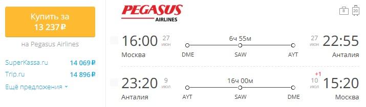 билет на самолет в анталию из москвы недорого