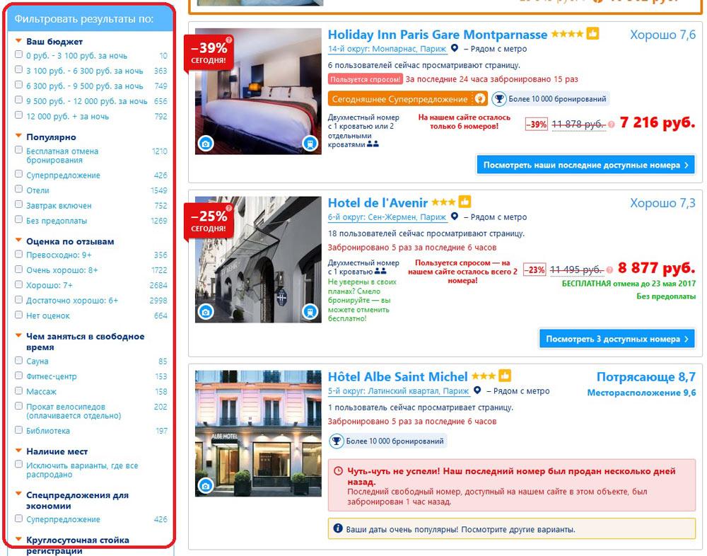 забронировать отель недорого через интернет