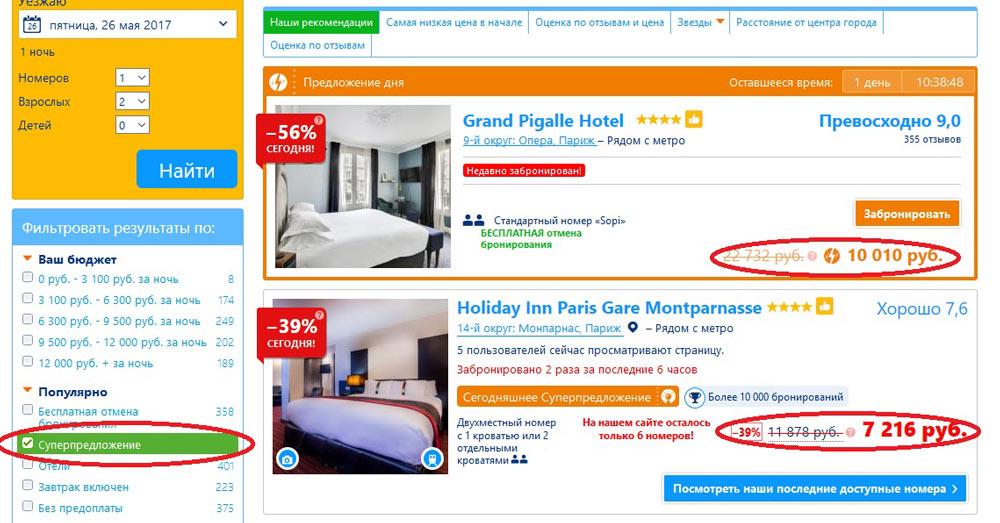 как найти отель через интернет недорого