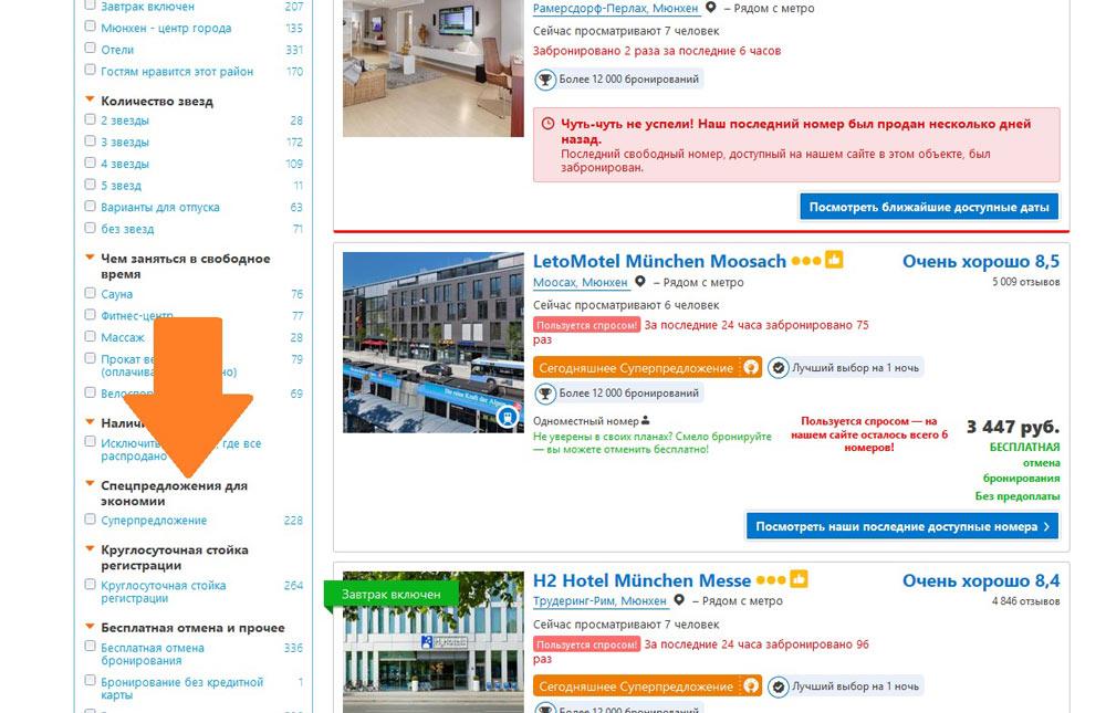 Как забронировать отель самостоятельно в Мюнхене