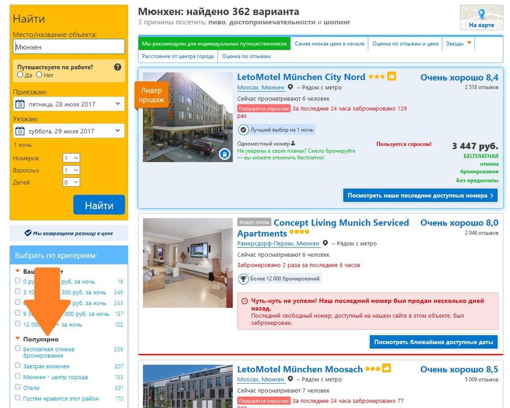 как забронировать отель в мюнхене для шенгенской визы