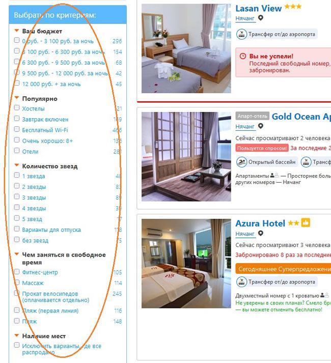 как забронировать самому отель во Вьетнаме