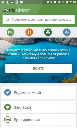 приложение tripadvisor на андроид